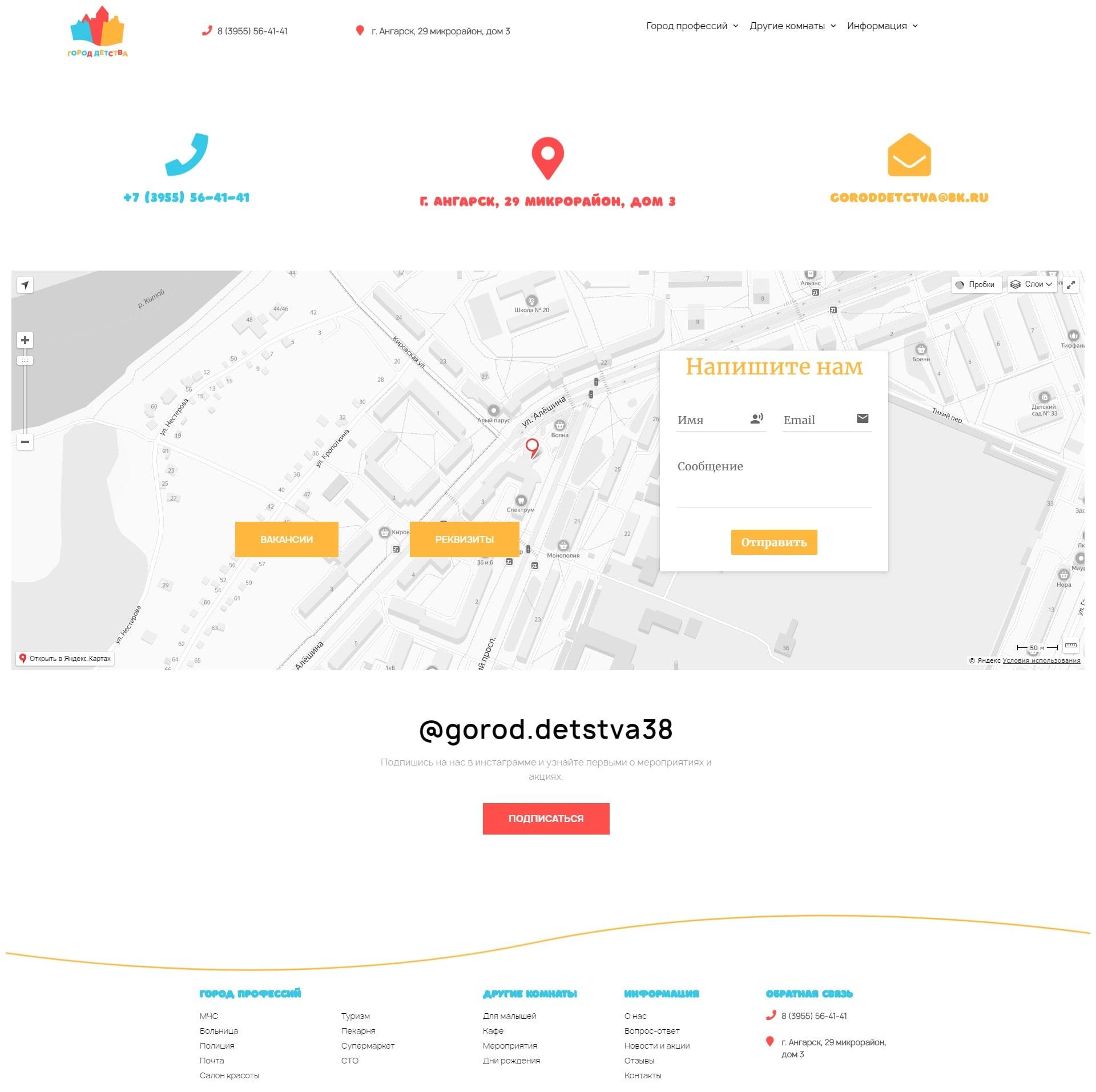 Страница контактов сайта