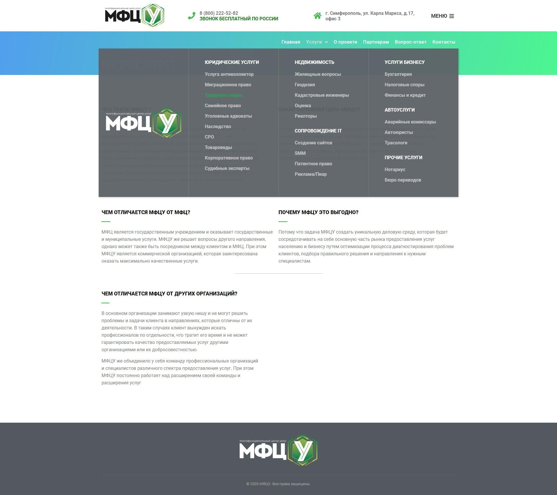 Мега-меню сайта