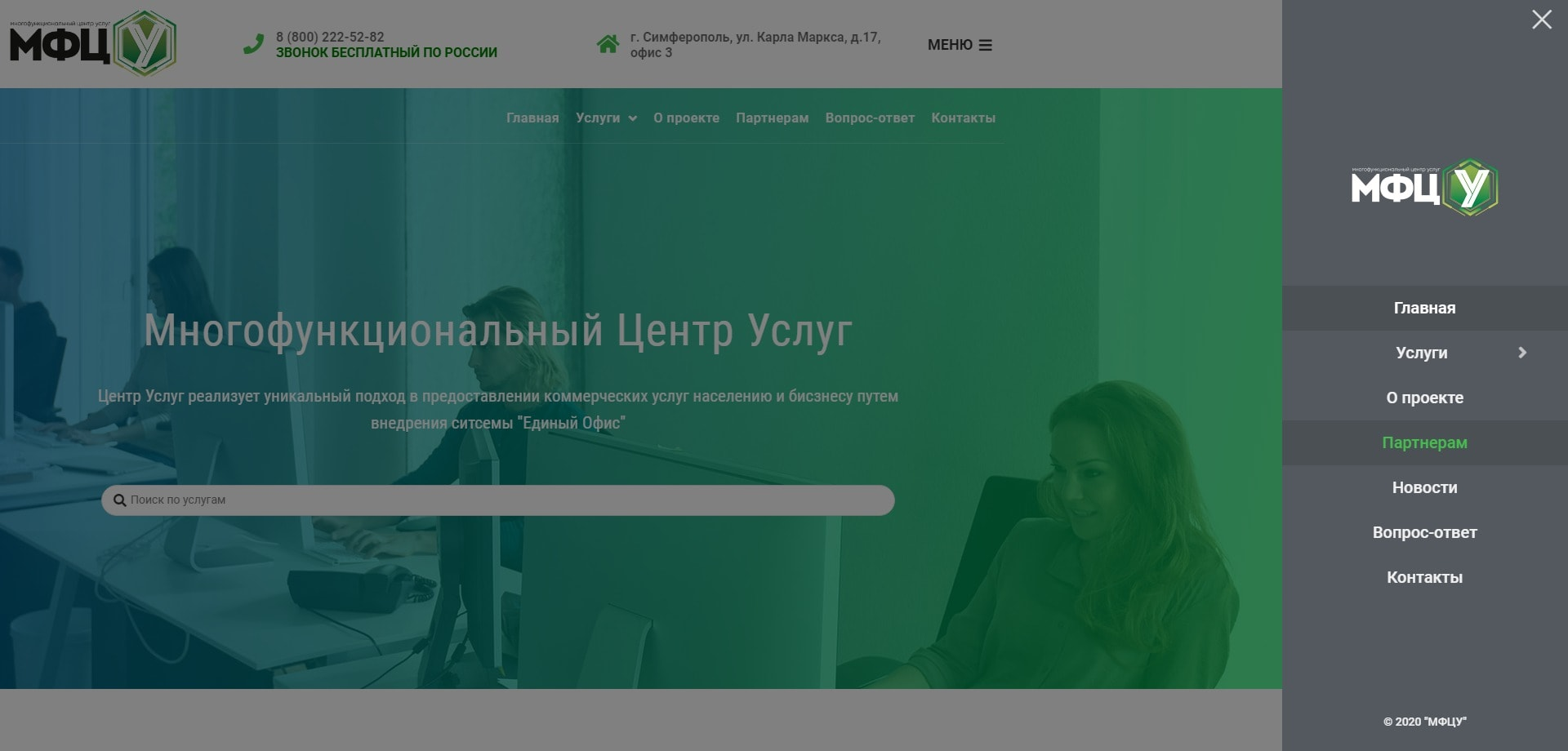 Боковое меню сайта