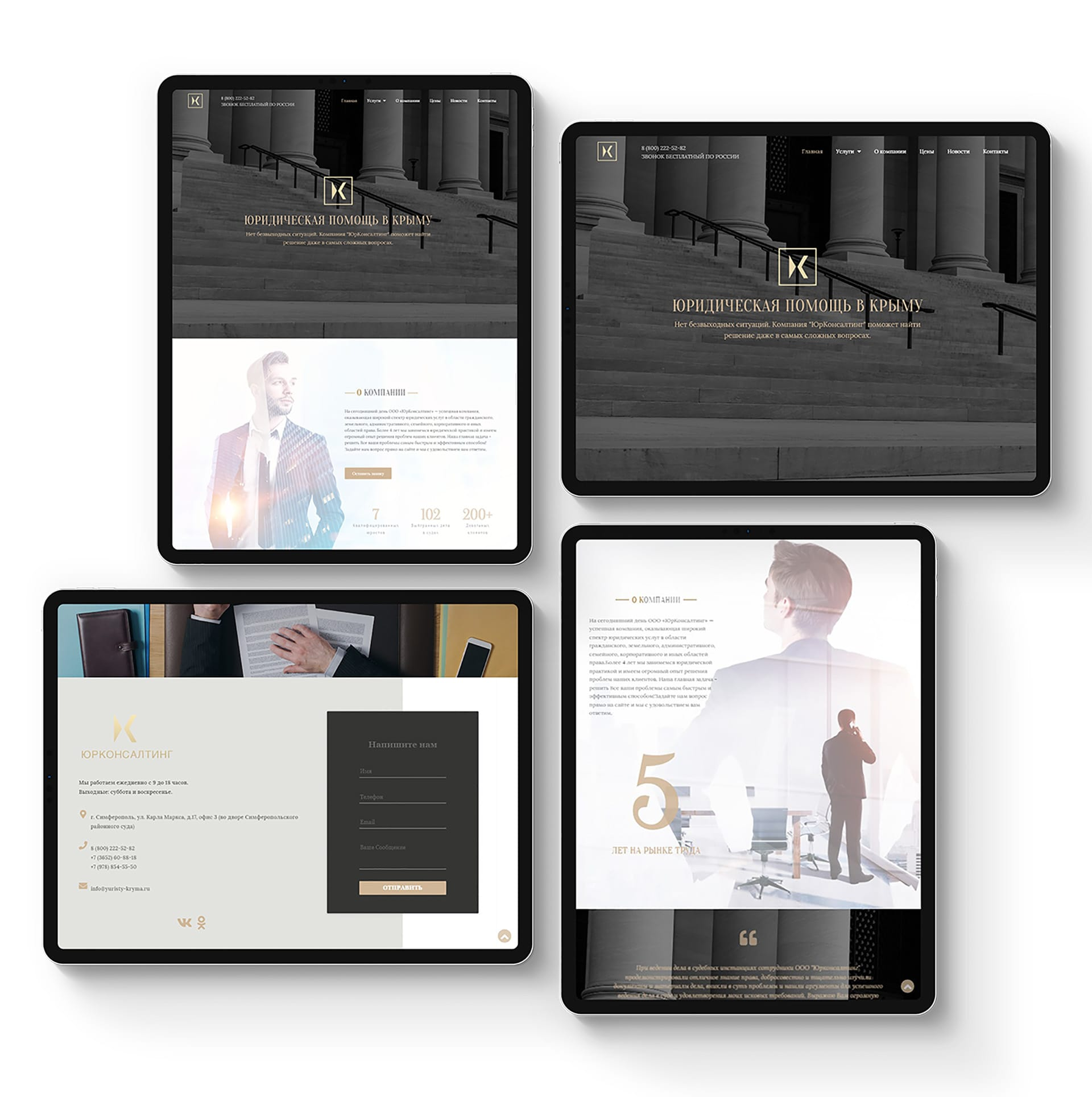 Планшетные версии сайта