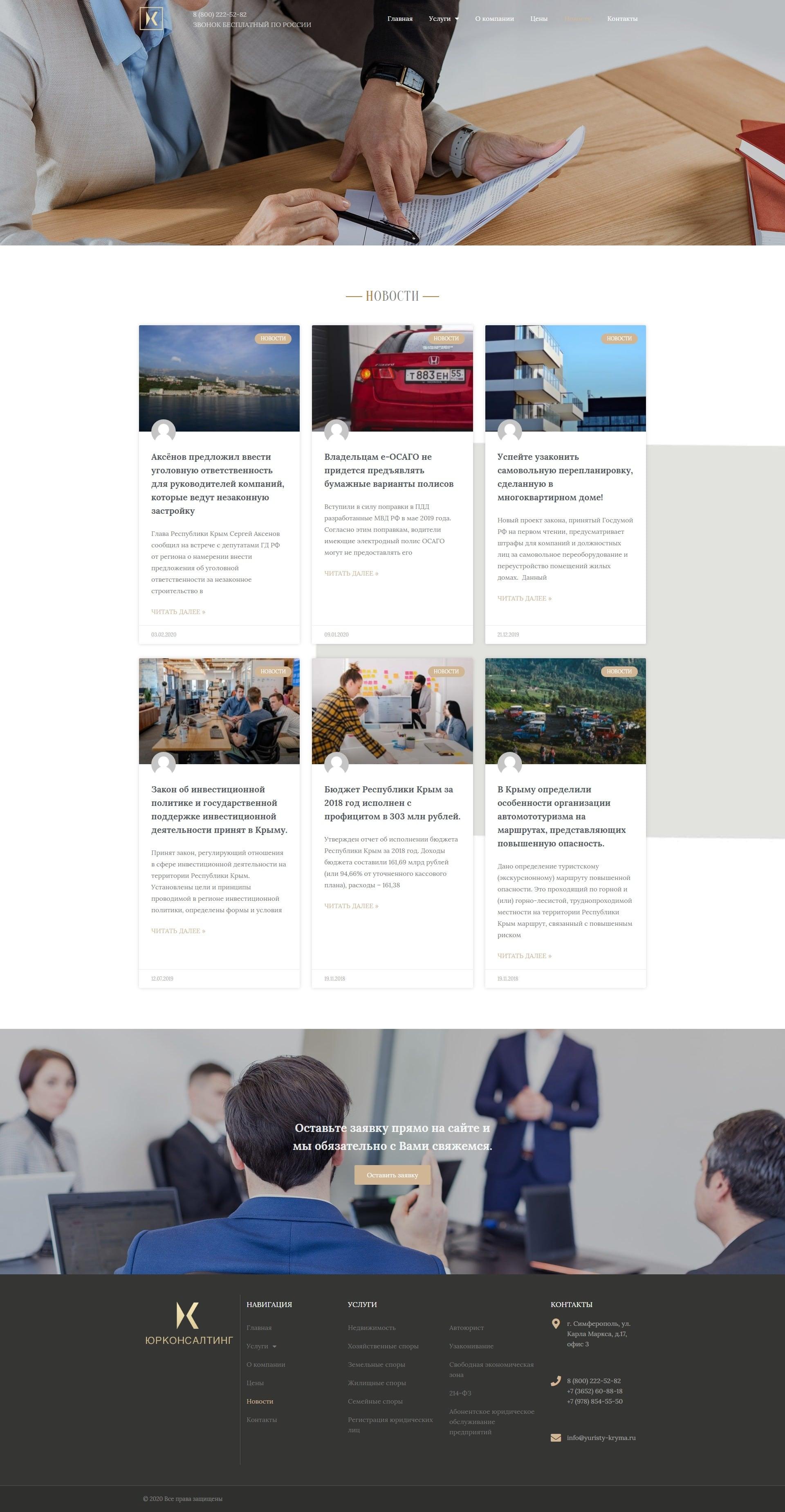 Страница новостей сайта