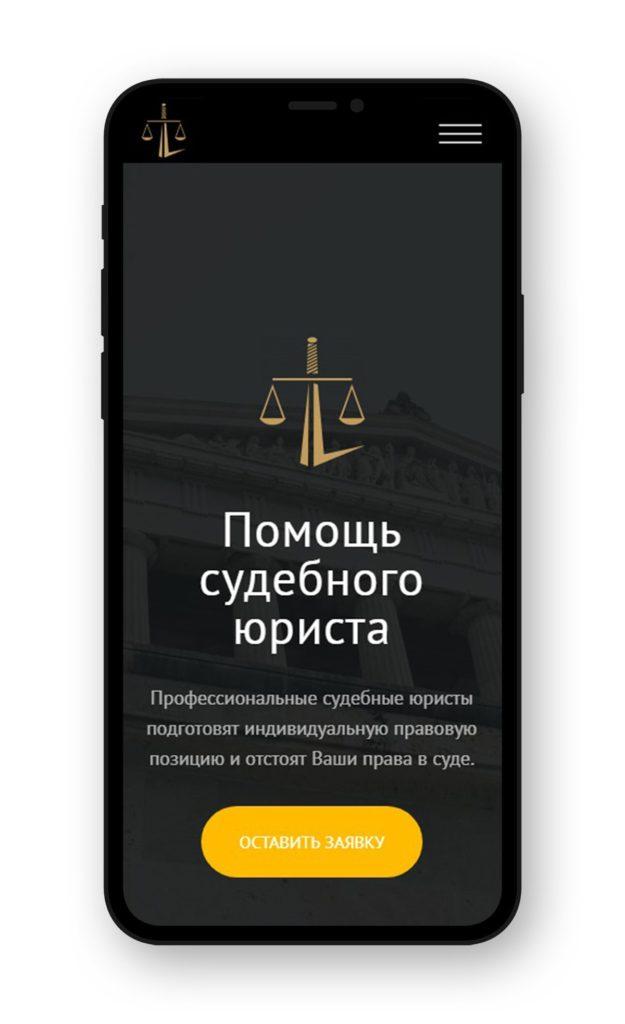"""Мобильная версия лендинга """"Юристы в Крыму"""" №4"""