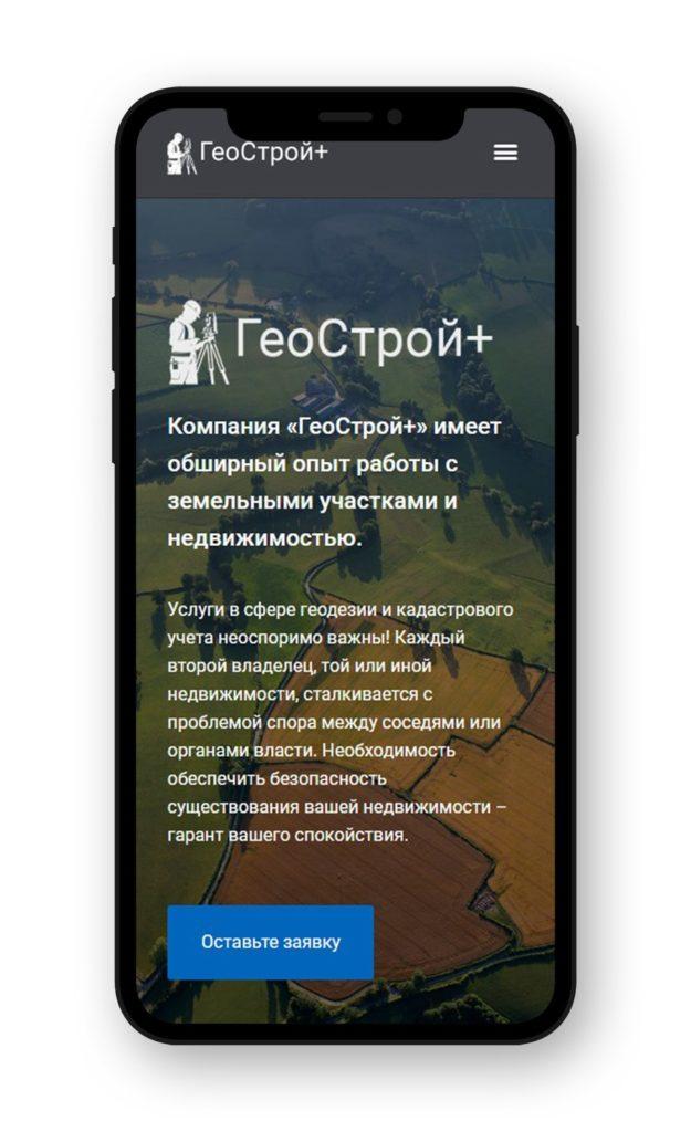 """Мобильная версия лендинга """"ГеоСтрой+"""" №3"""