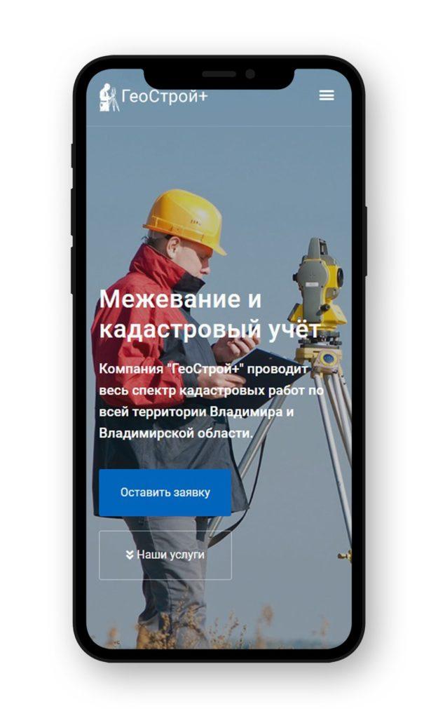 """Мобильная версия лендинга """"ГеоСтрой+"""" №1"""