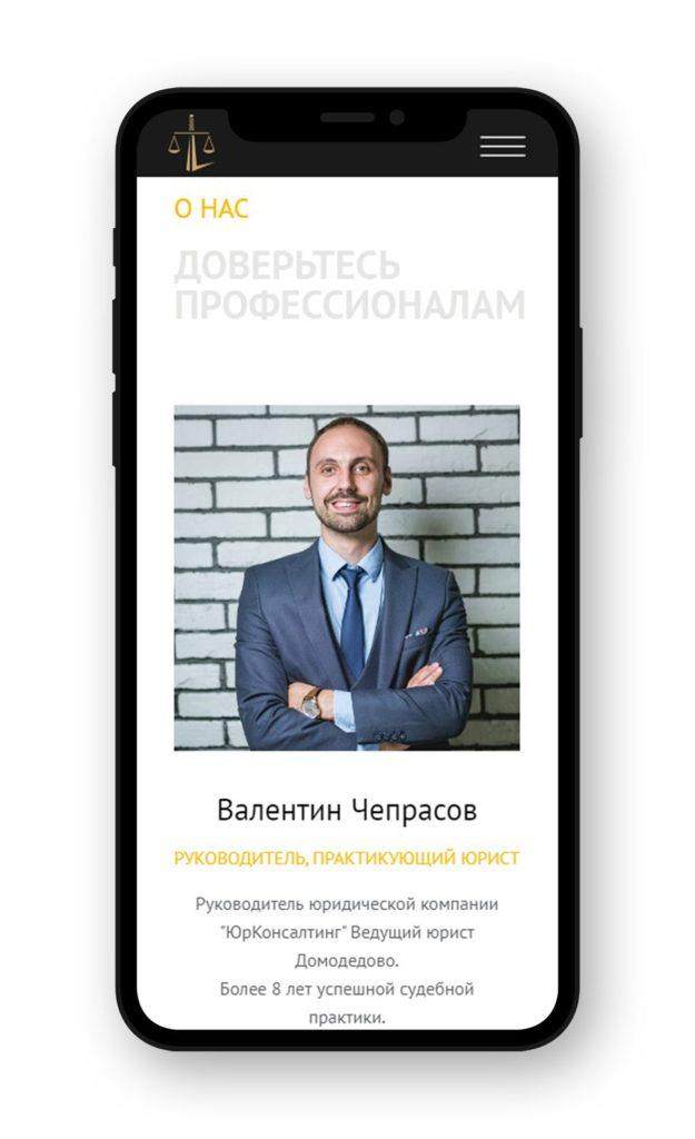 """Мобильная версия лендинга """"Юристы в Крыму"""" №2"""