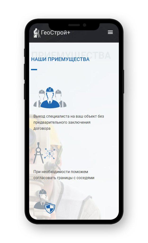 """Мобильная версия лендинга """"ГеоСтрой+"""" №4"""