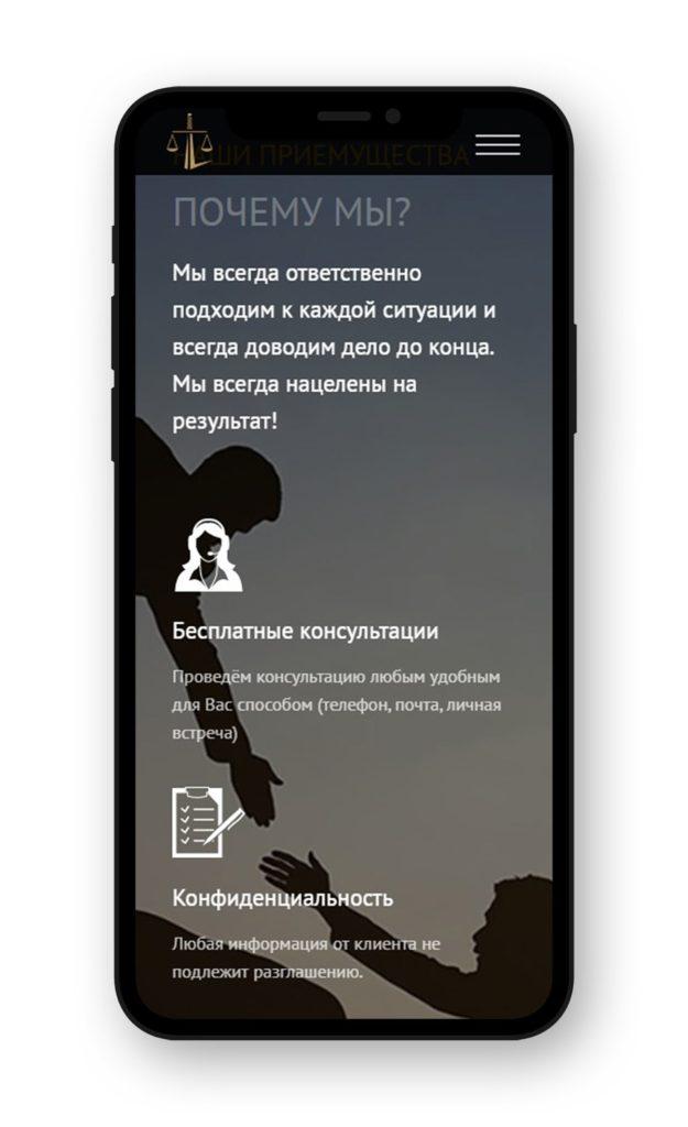"""Мобильная версия лендинга """"Юристы в Крыму"""" №1"""