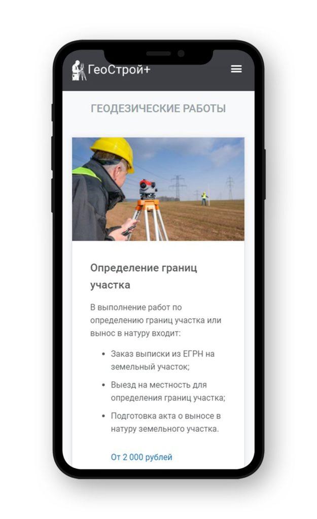 """Мобильная версия лендинга """"ГеоСтрой+"""" №5"""