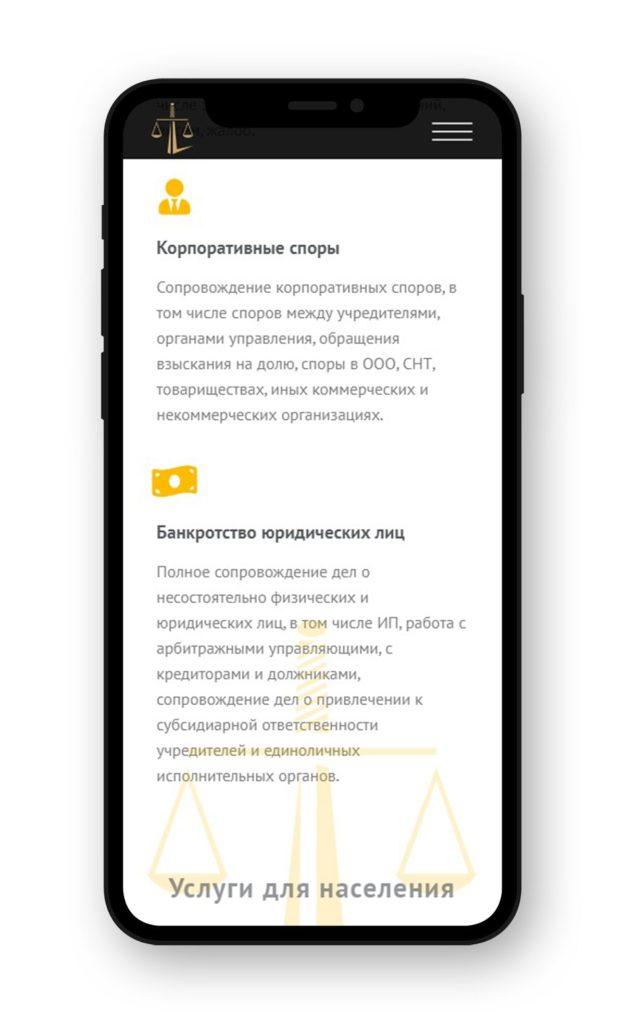 """Мобильная версия лендинга """"Юристы в Крыму"""" №5"""
