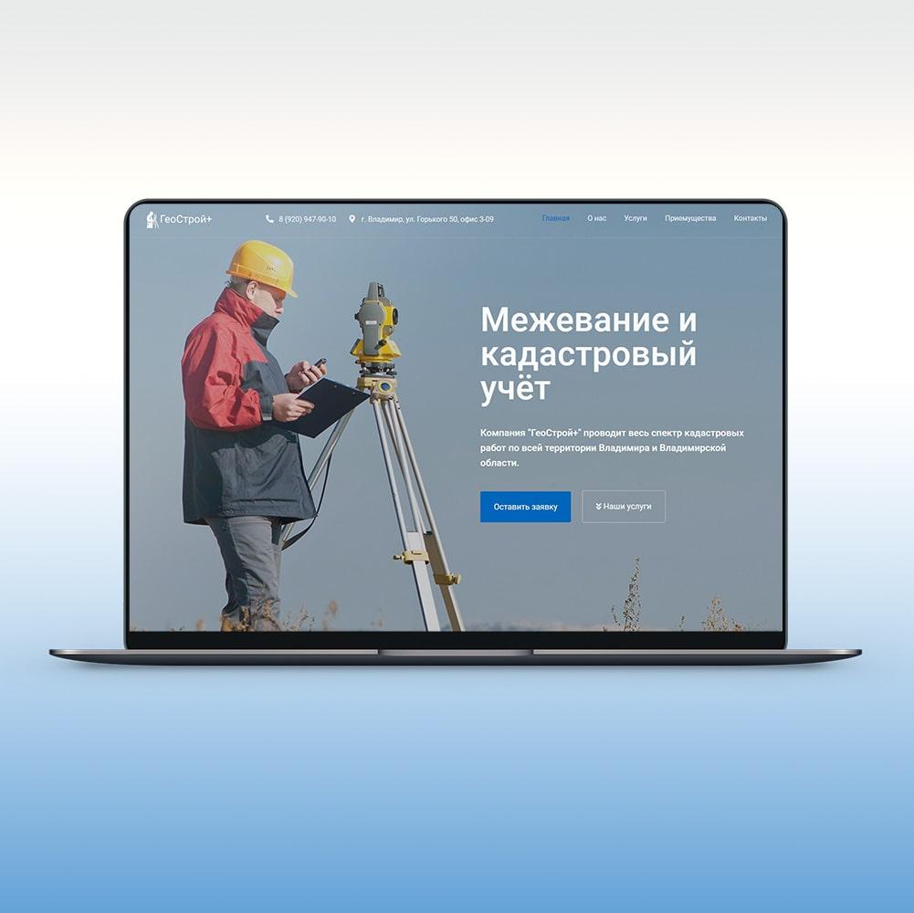 """Превью сайта """"ГеоСтрой+"""""""