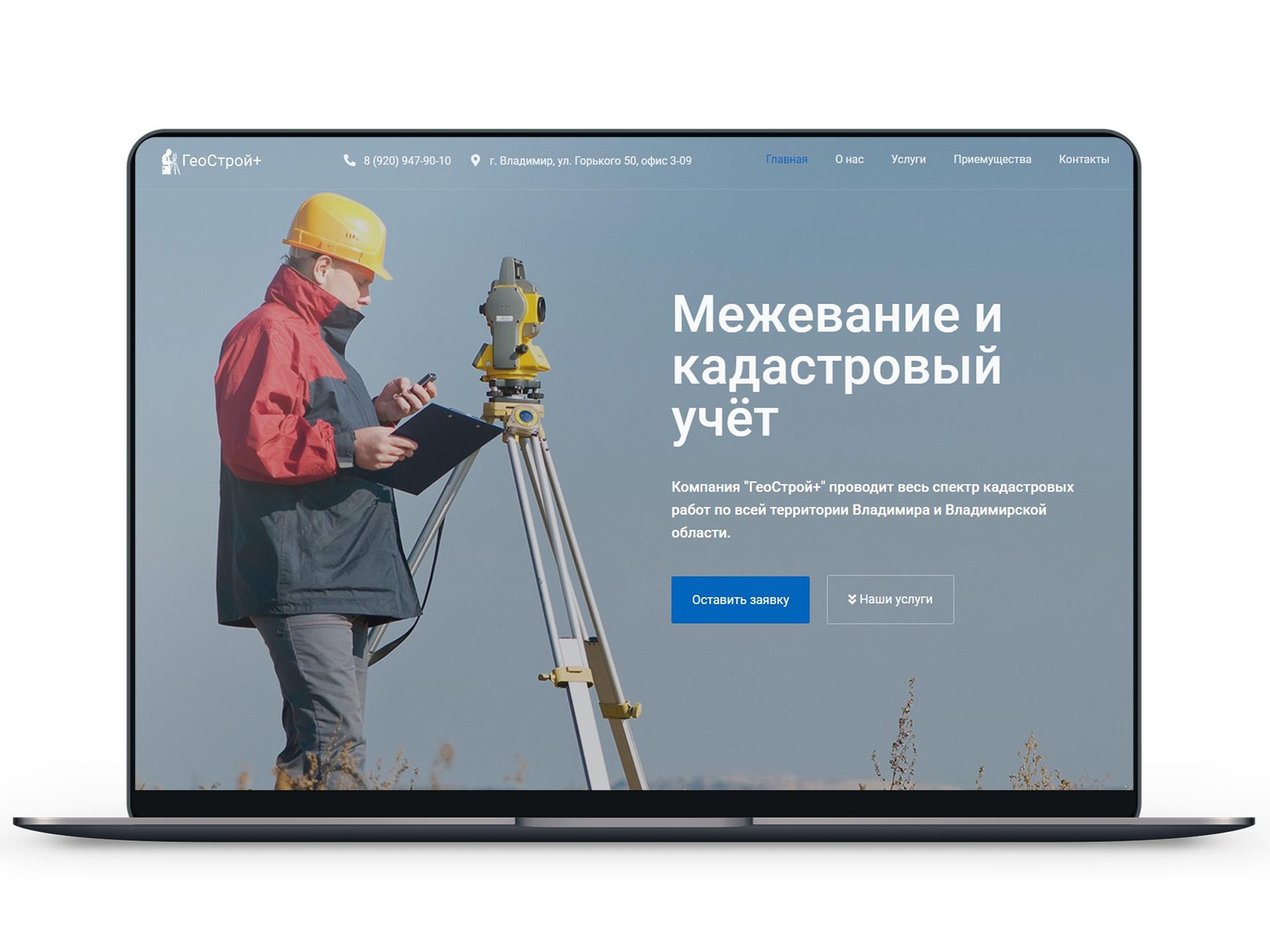 "Лендинг компании ""ГеоСтрой+"" на экране ноутбука"