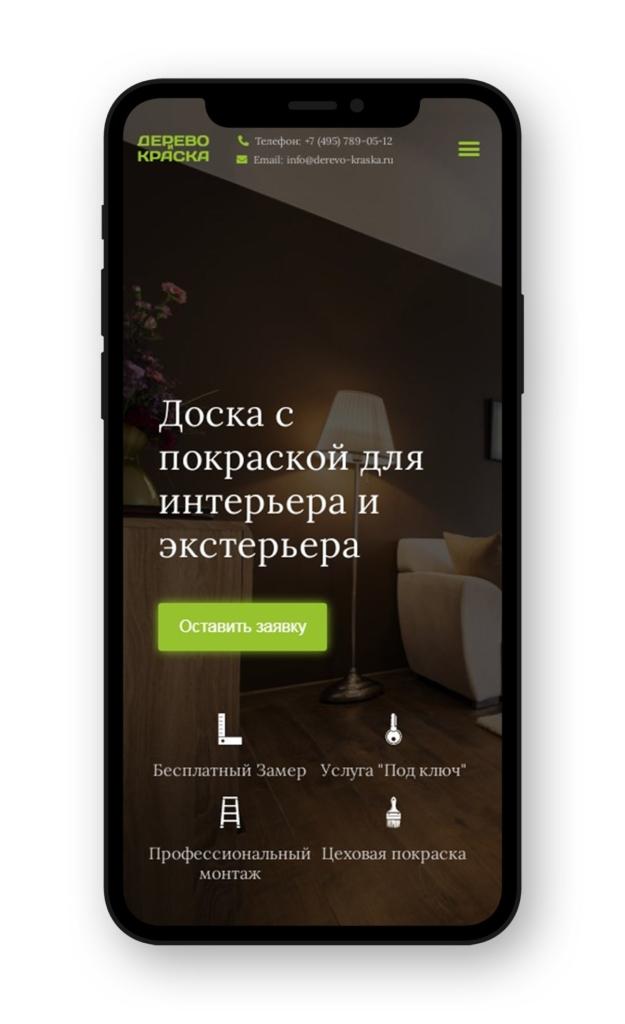 """Мобильная версия сайта """"Дерево и Краска"""""""