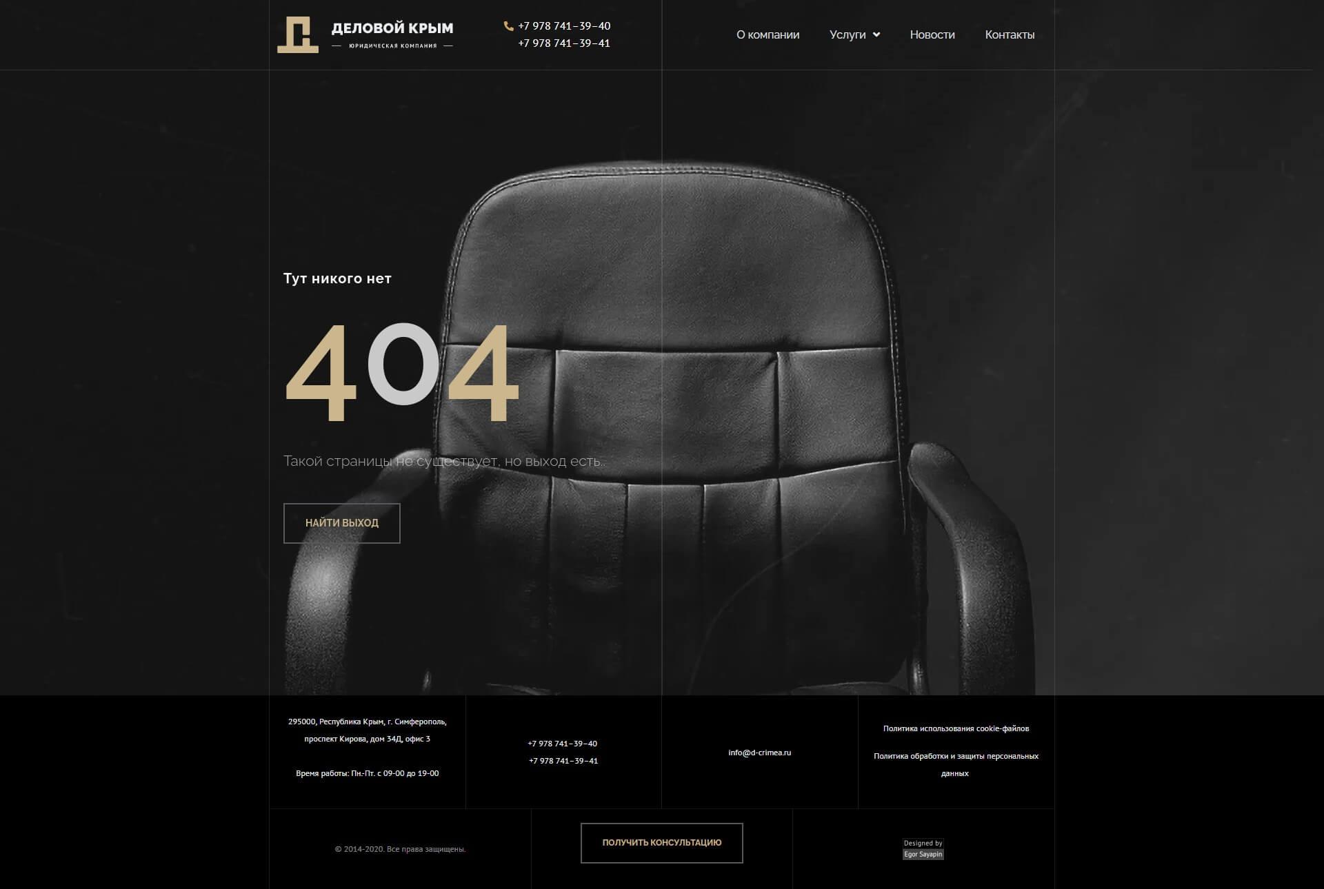 """Корпоративный сайт """"Деловой Крым"""" 404"""