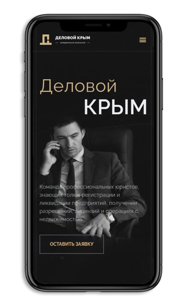 """Корпоративный сайт """"Деловой Крым"""" мобильная версия 4"""
