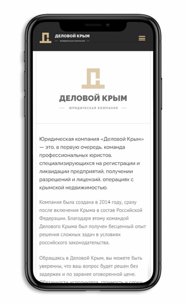"""Корпоративный сайт """"Деловой Крым"""" мобильная версия 3"""