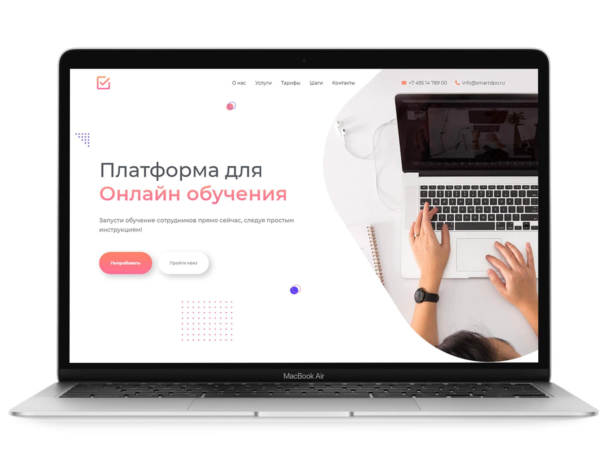 """Лендинг """"Онлайн-платформа"""" мокап ноутбука"""