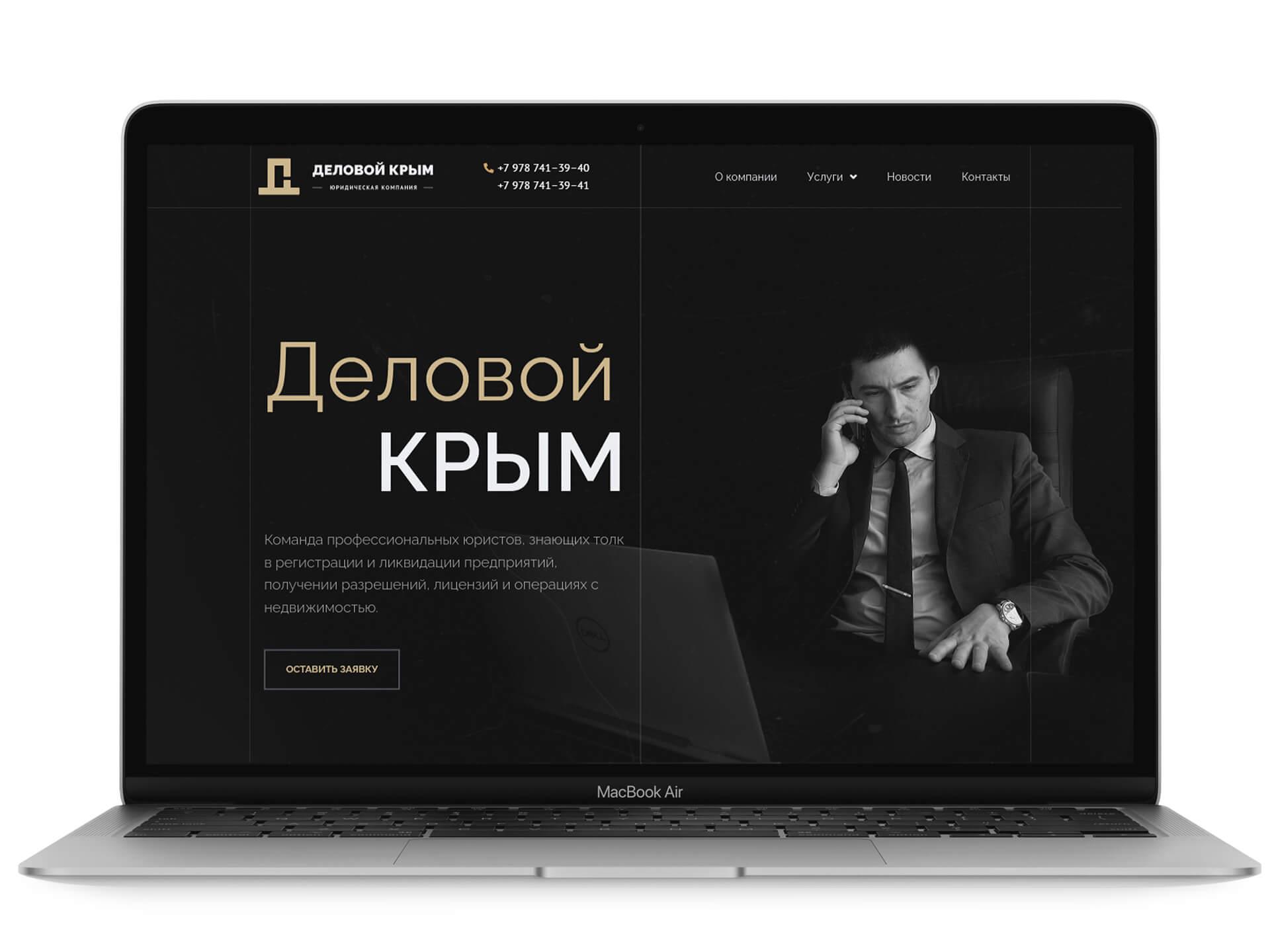 """Корпоративный сайт """"Деловой Крым"""" мокап"""