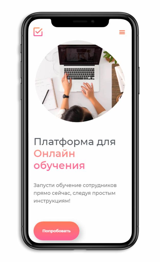 "Лендинг ""Онлайн-платформа"" Мобильная версия 1"