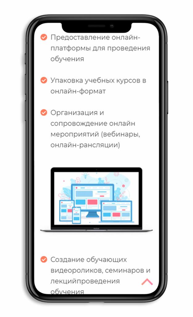 "Лендинг ""Онлайн-платформа"" Мобильная версия 2"