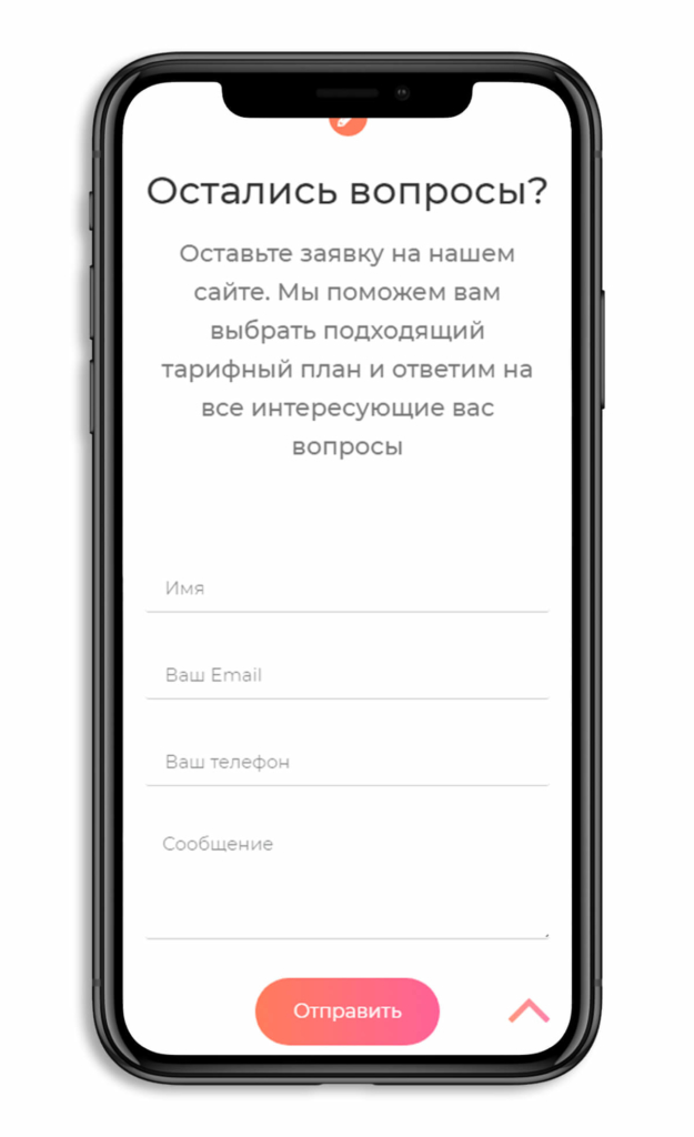 "Лендинг ""Онлайн-платформа"" Мобильная версия 4"