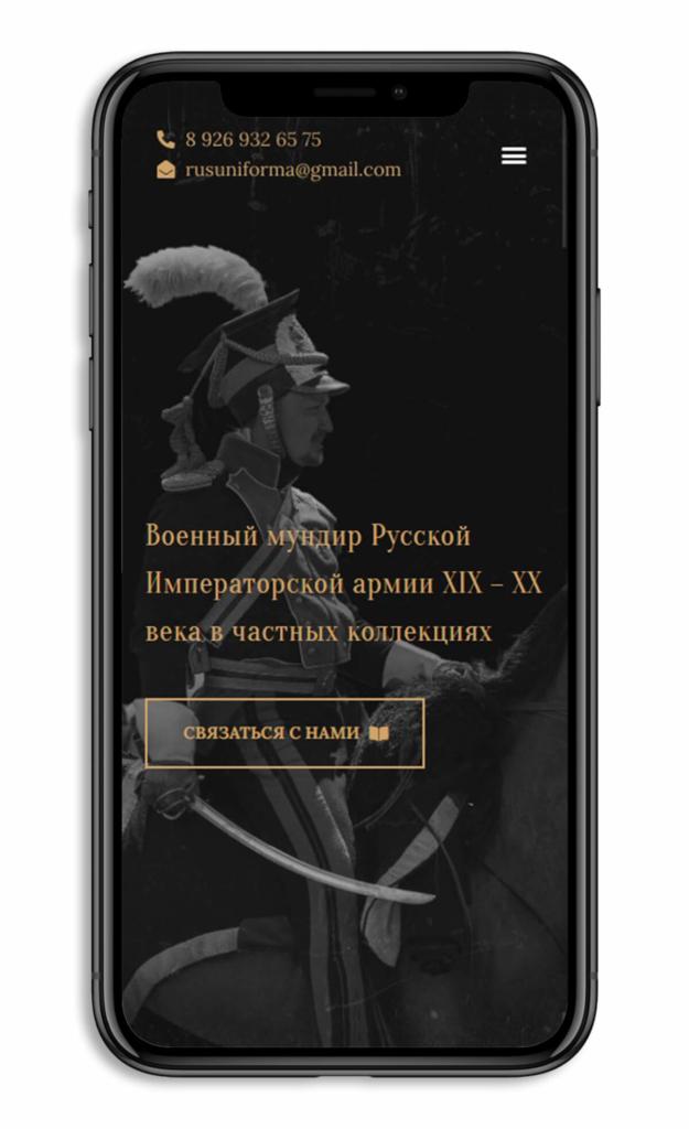 """Лендинг """"Военные мундиры"""" Мобильная весрия 4"""
