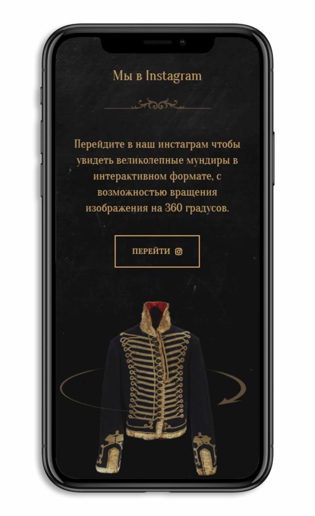 """Лендинг """"Военные мундиры"""" Мобильная весрия 2"""